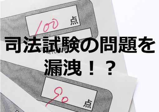 揺らぐ新司法試験。青柳幸一教授が司法試験の問題を漏洩!?